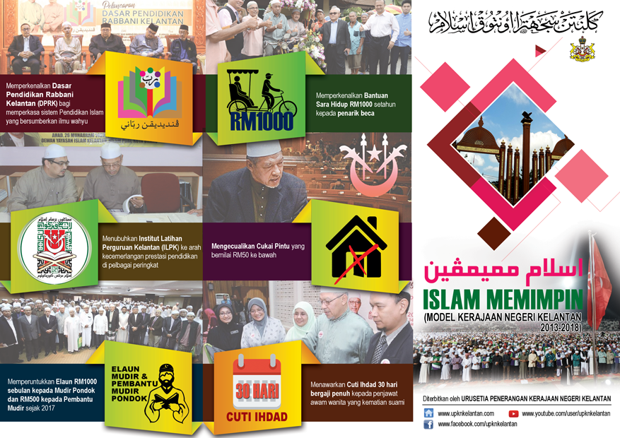 Pamplet Islam Memimpin Model Kerajaan Negeri Kelantan 2013-2018 page 1
