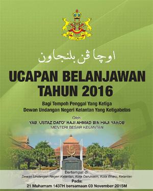 Belanjawan 2016