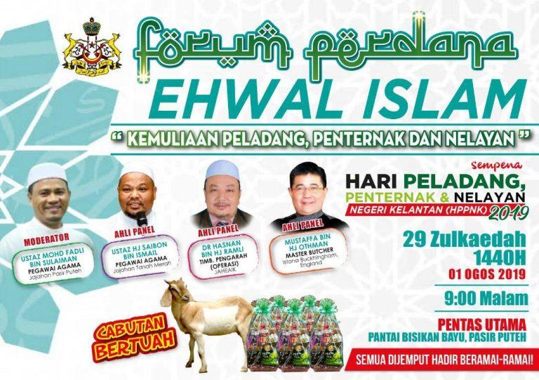 FORUM PERDANA EHWAL ISLAM PENYERI HPPNK 2019