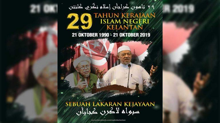 29 TAHUN KERAJAAN ISLAM KELANTAN : SEBUAH LAKARAN KEJAYAAN