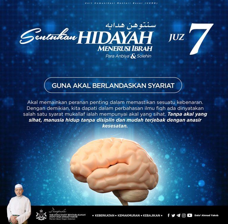 """JUZ 7 """"Guna Akal Berlandaskan Syariat"""""""